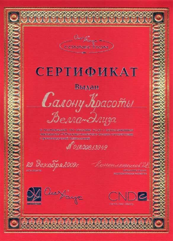 sertifikat-Creative