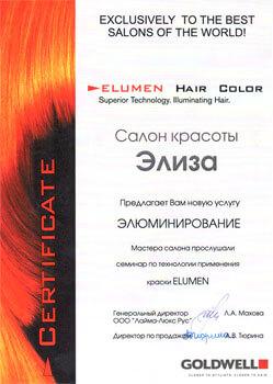 sertifikat-Goldvell