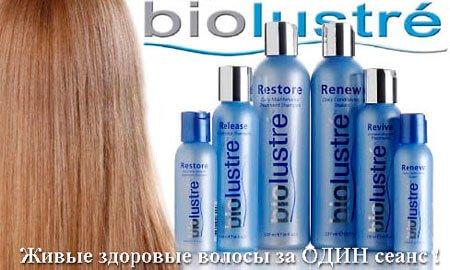 BIOLUSTRE (США) - это система восстановления и ремонта, химически поврежденных волос на молекулярном уровне.