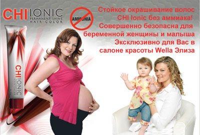 Окрашивание волос во время беременности и кормления грудью