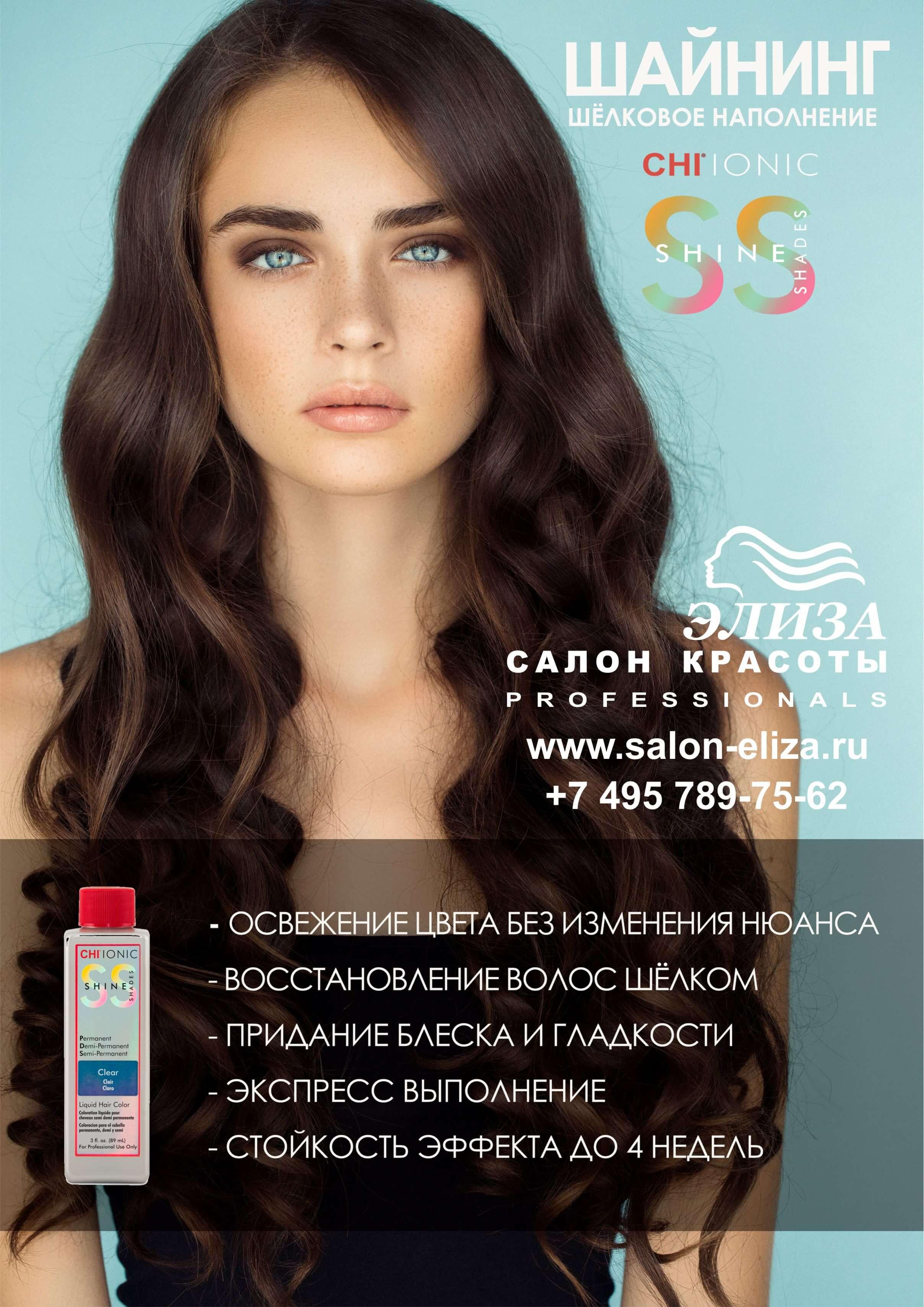 Шайнинг — шелковое наполнение волос CHI ionic
