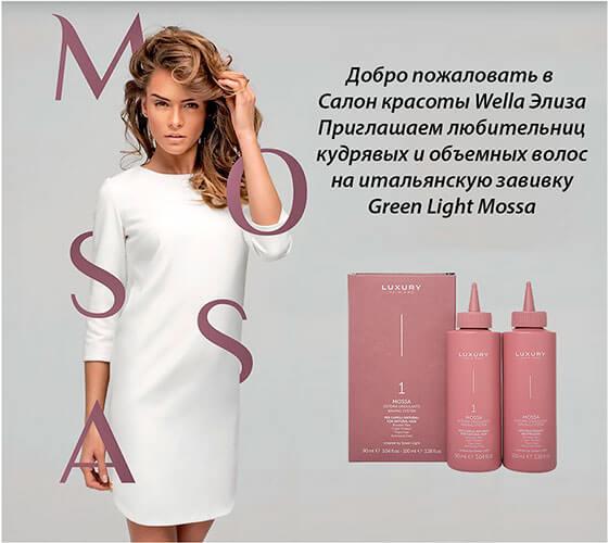 Техника Биозавивки волос в салоне красоты Wella Элиза
