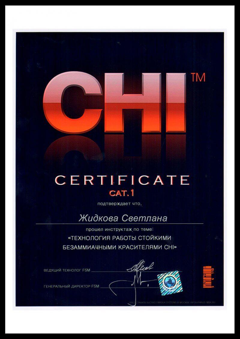 Сертификат CHI Светлана Жидкова