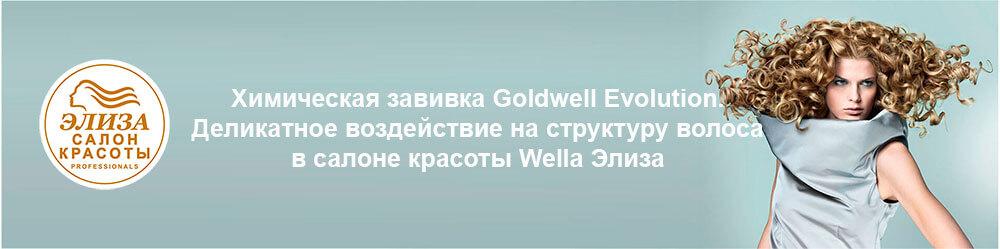 Японская химическая завивка Goldwell Evolution
