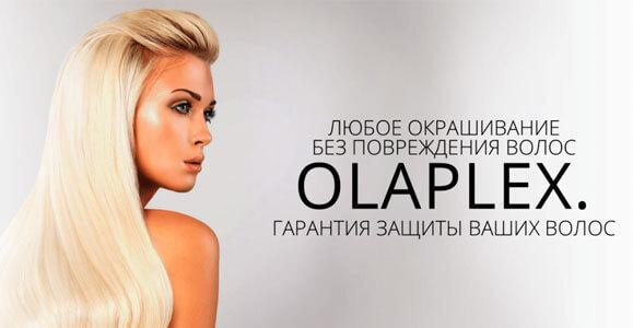 Olaplex - восстановление волос