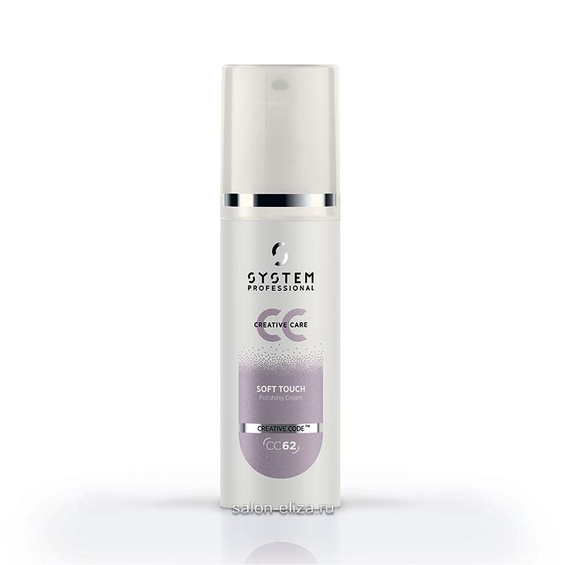Полиш-крем для гладкости волос System Professional Стайлинг Creative Care CC 62 Soft Touch 75 мл
