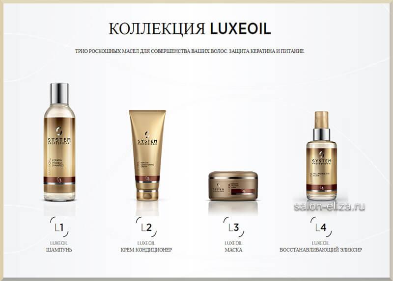 Luxe Oil Трио роскошных масел для защиты кератина