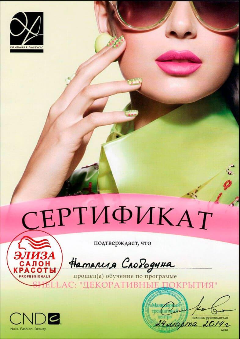 Наталья Слободина маникюр и педикюр