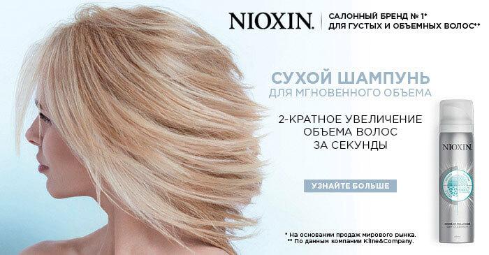 Nioxin 3D Мгновенный объем