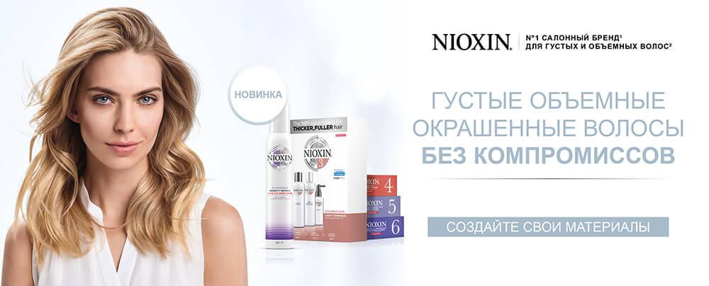Nioxin - косметика для волос и кожи головы