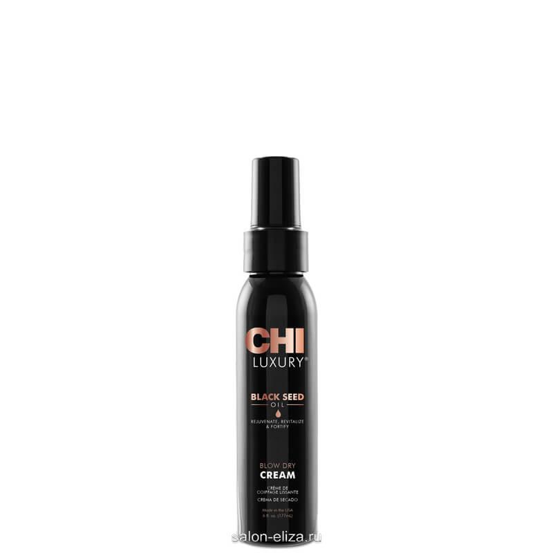 Разглаживающий крем CHI Luxury Black Seed Dry Oil для волос на основе масла черного тмина 147 мл