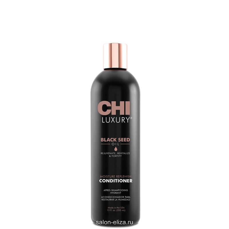 Увлажняющий кондиционер для волос CHI Luxury с маслом семян черного тмина 355 мл