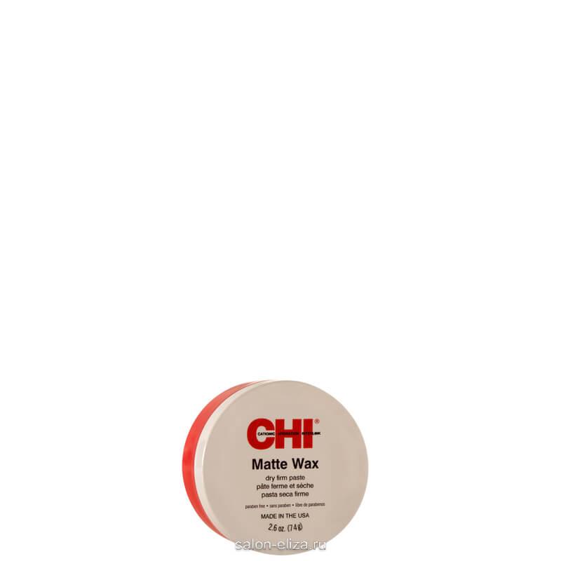 Воск с матовым эффектом CHI Styling Matte Wax 74 г