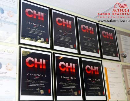 Дипломы мастеров CHI