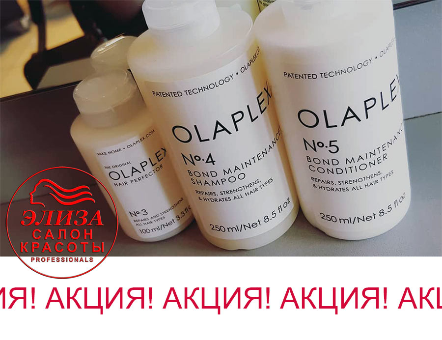 Подарок при окрашивании волос — Уход Olaplex