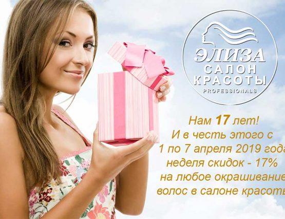 Салон красоты Wella Элиза НАМ 17 ЛЕТ!