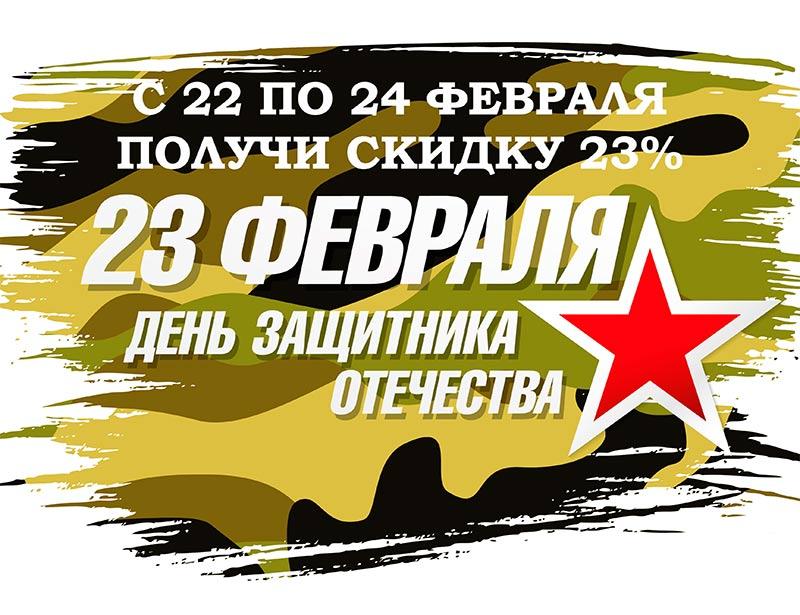 Акция на 23 февраля для мужчин