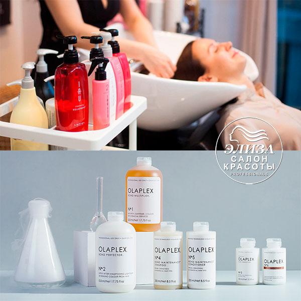 Салонные процедуры- счастье для волос и уход Олаплекс