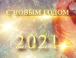 Поздравление салона с новым 2021!