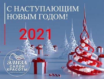 Вы записались в салон красоты перед Новым 2021 годом?